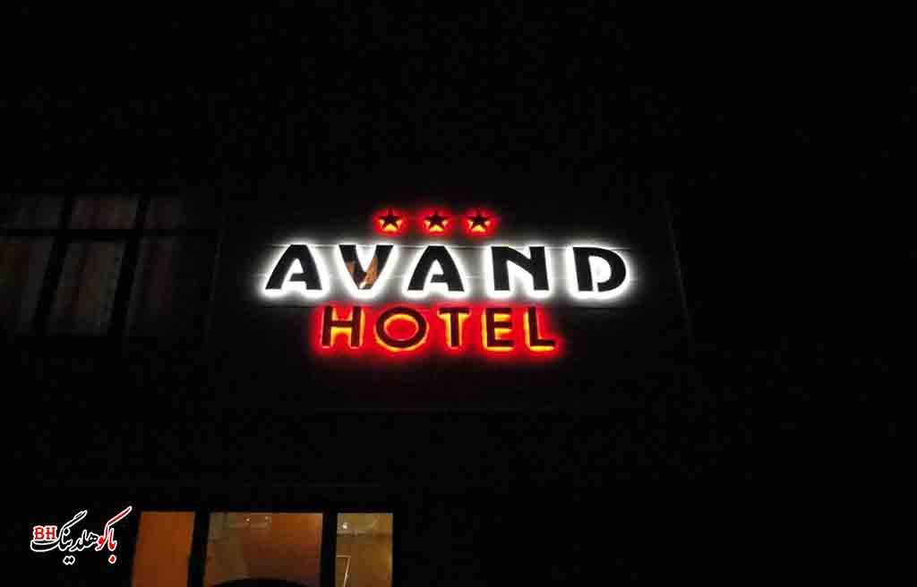 تصویری از ساختمان هتل آوند باکو