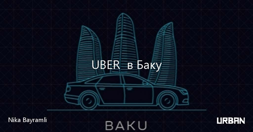 بنر اوبر در هزینه تاکسی در باکو