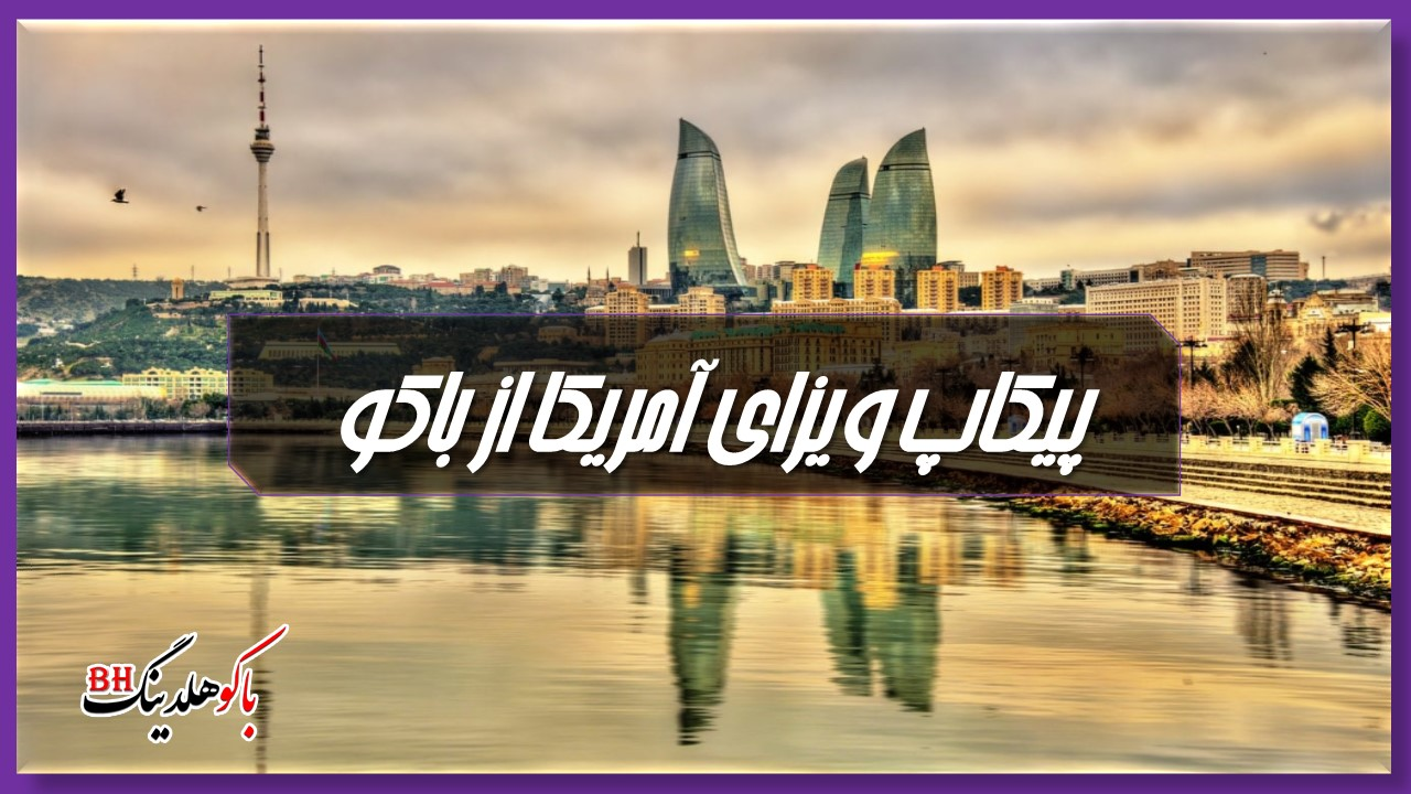 بنر پیکاپ ویزای آمریکا از باکو
