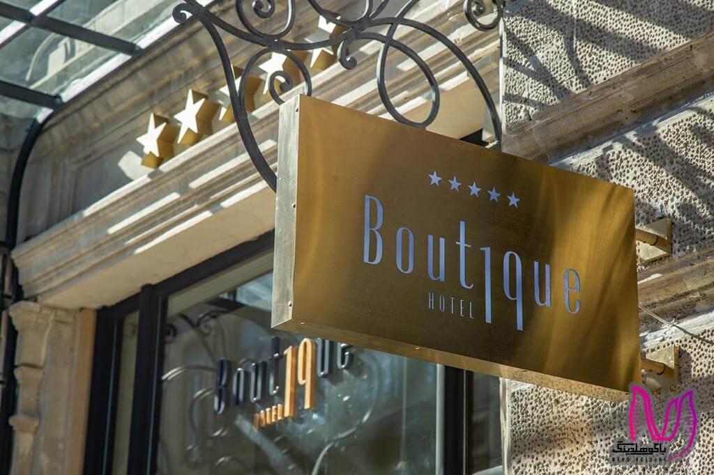 تابلوی هتل بوتیک 19 باکو