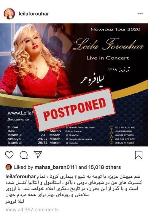 بنر کنسلی کنسرت لیلا فروهر در باکو
