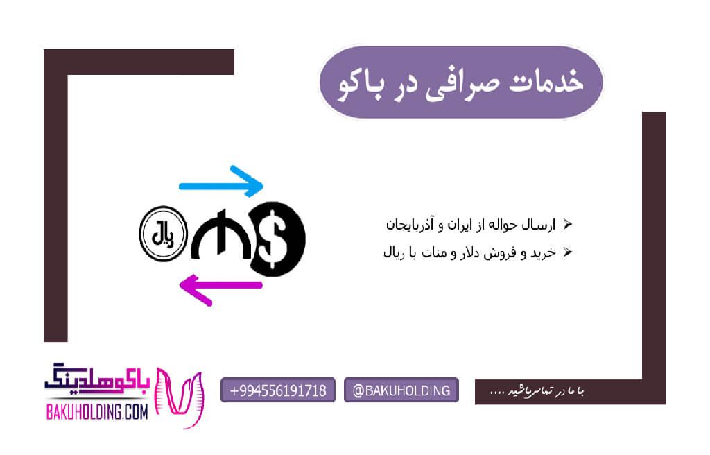 بنر خدمات صرافی در باکو