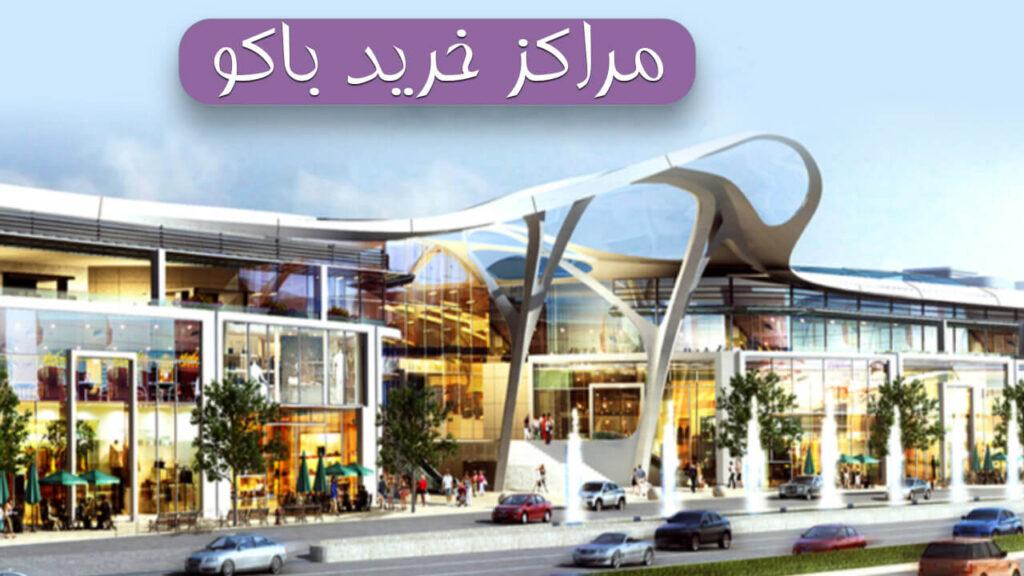 تصویری از بنر مراکز خرید باکو