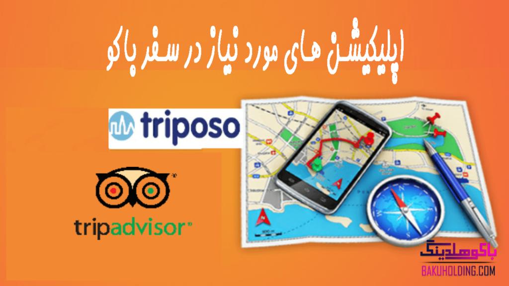 بنر اپلیکیشن های مورد نیاز در سفر باکو